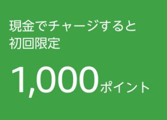 Amazonギフト券チャージタイプ 初回限定1,000ptもらえるキャンペーン