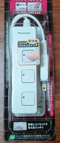 ON/OFFスイッチ付きの電源タップ 通電表示の消費電力ゼロ