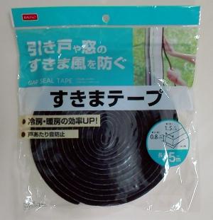 窓のすきま風を防いでくれるすき間テープ