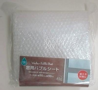 窓用断熱シートを100円均一ショップ(ダイソー・キャンドゥ)で購入